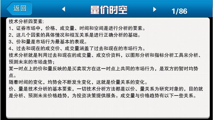 量价关系 股民必备炒股知识 screenshot-3