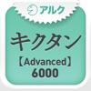 キクタン 【Advanced】 6000 ~聞いて覚える英単語~(アルク) - iPhoneアプリ
