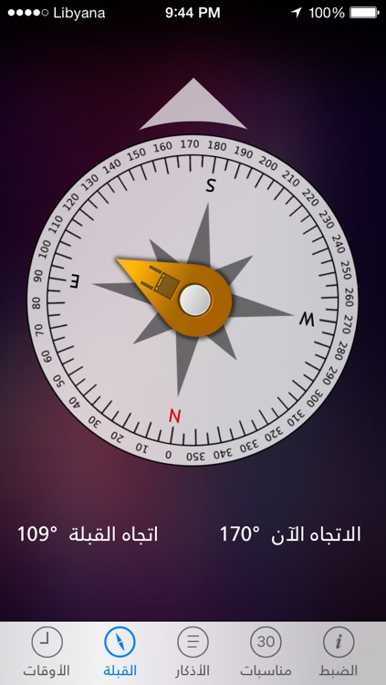 مؤذن قطر screenshot-2