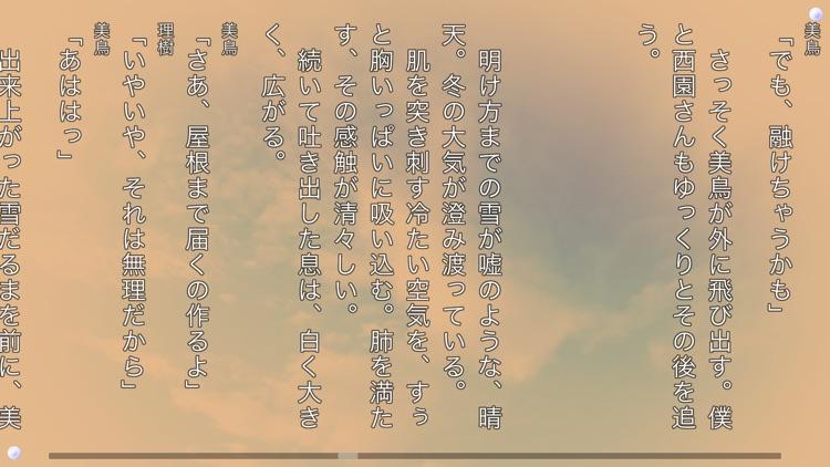 リトルバスターズ!SS Vol.04 screenshot-3