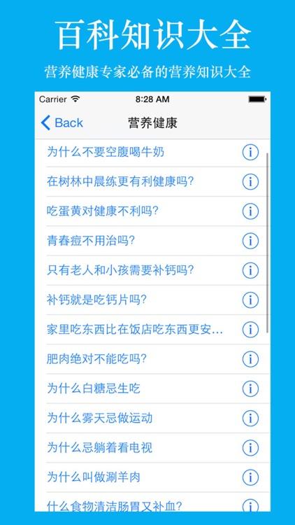百科知识大全-健康/动物/军事/人体/天文/地理/信息/科技 screenshot-3