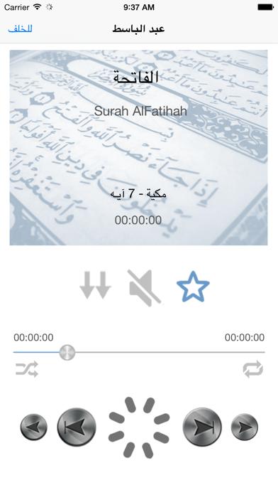 عبد الباسط عبد الصمد تجويد - قرآن كاملالقطة شاشة3