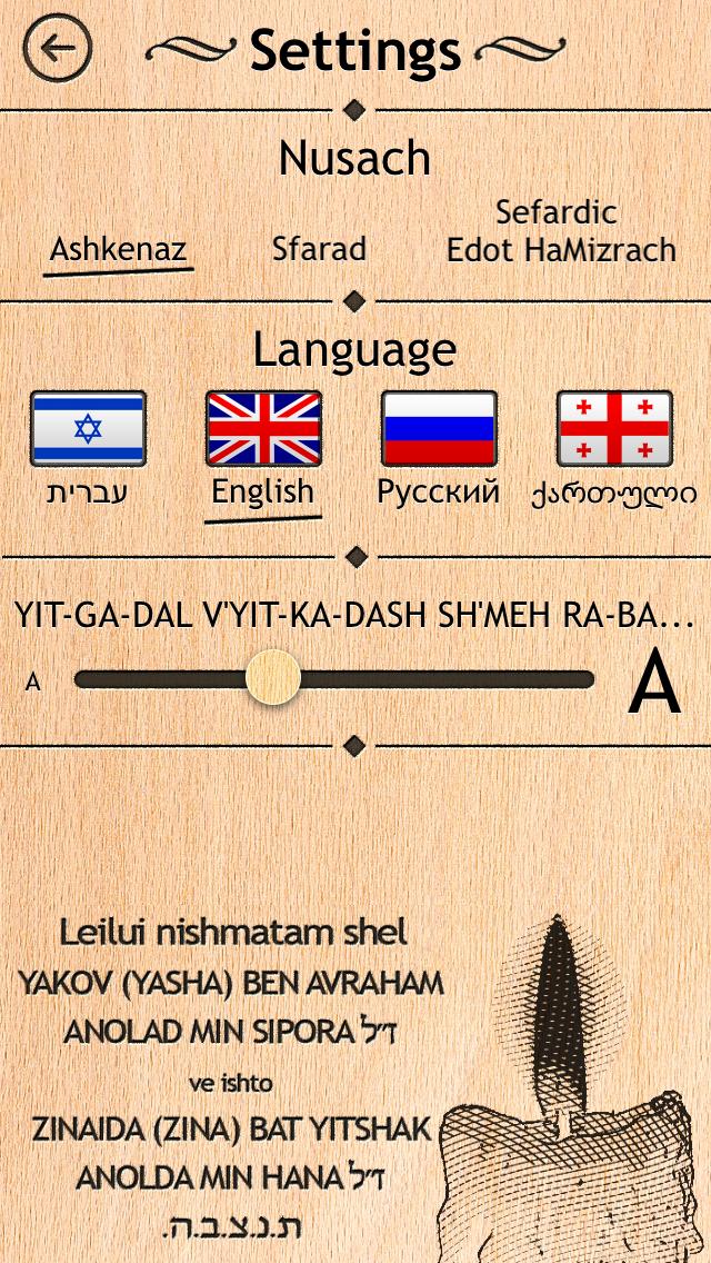 Kaddish screenshot two