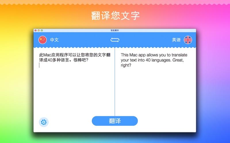 智能翻译!