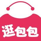 逛包包 - 淘宝京东新款时尚包包特卖,超级优惠聚划算 icon