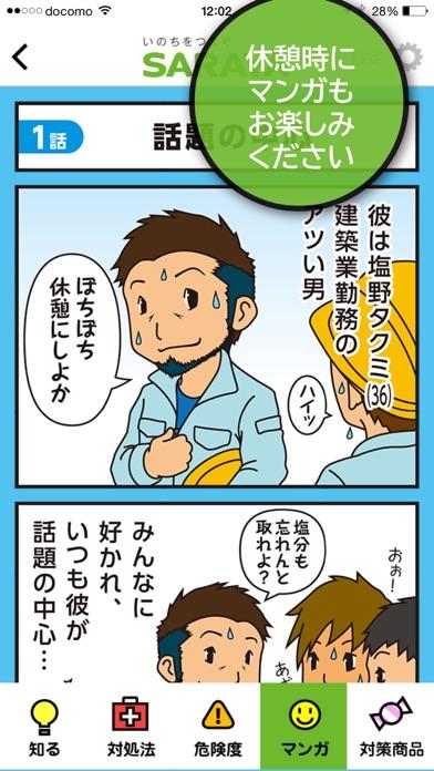 熱中症ナビのおすすめ画像4