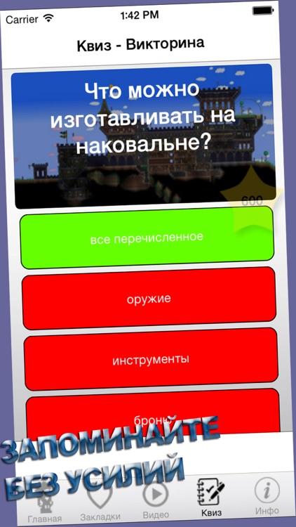 Секреты Мастерства для Terraria (Unofficial) screenshot-3