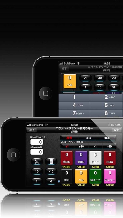 iスロットカウンター screenshot1