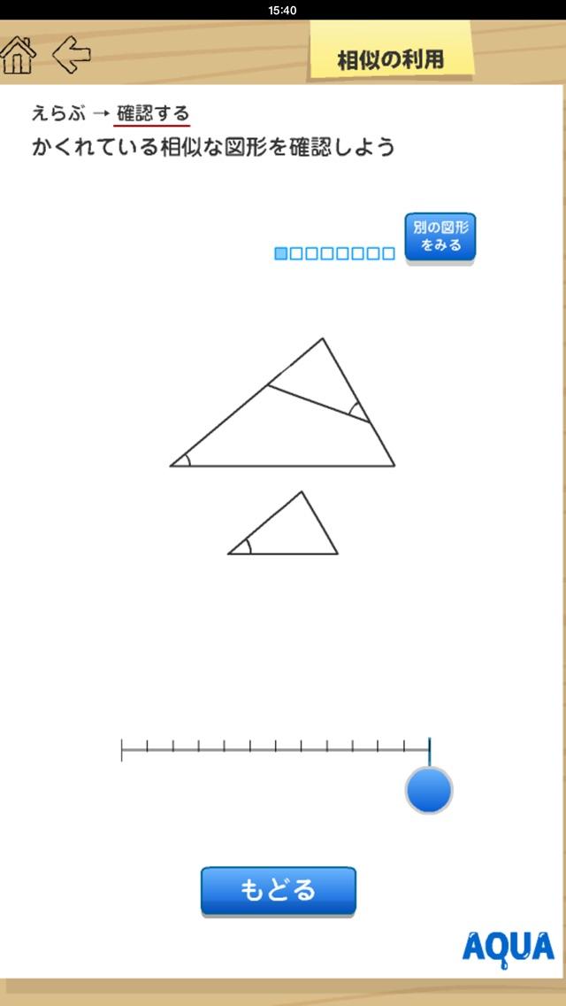 相似の利用 さわってうごく数学「AQUAアクア」のおすすめ画像2