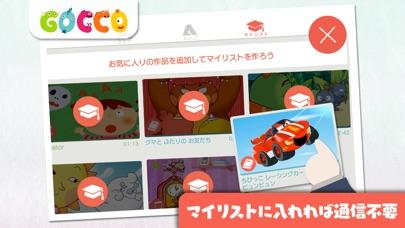 3分知育絵本 頭を育てるうたとおはなし 子供向けのアプリのおすすめ画像4