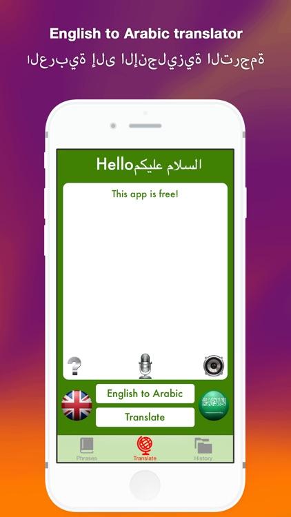 Hello السلام عليكم - English to Arabic translator/العربية إلى الإنجليزية الترجمة