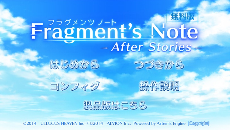 Fragment's Note AS -無料版-