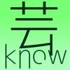 芸knowニュース-芸能人ブログまとめアプリ-