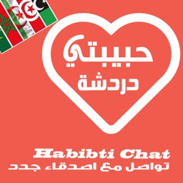 Arabic Chat Habibti  حبيبتي  شات و دردشة عربية
