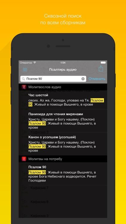 Псалтирь аудио — православный сборник молитв. Полный screenshot-3