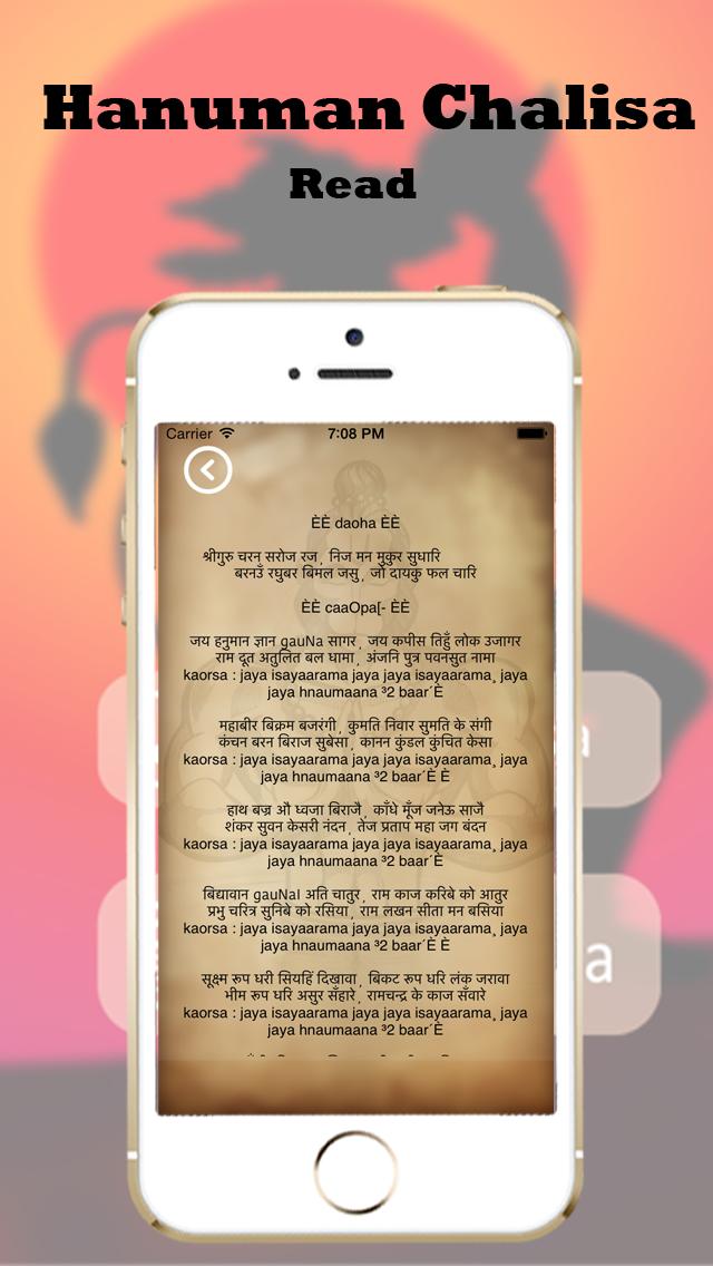Hanuman chalisa in audio screenshot three