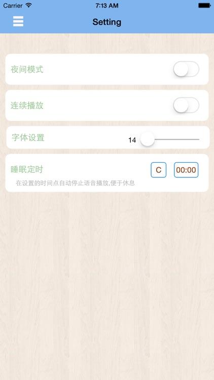 山海经-有声读物 screenshot-4