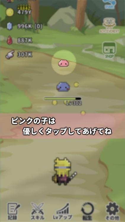 勇スラ 〜勇者とスライムの終わらない戦い〜 クリッカー系やり込みゲーム screenshot-3