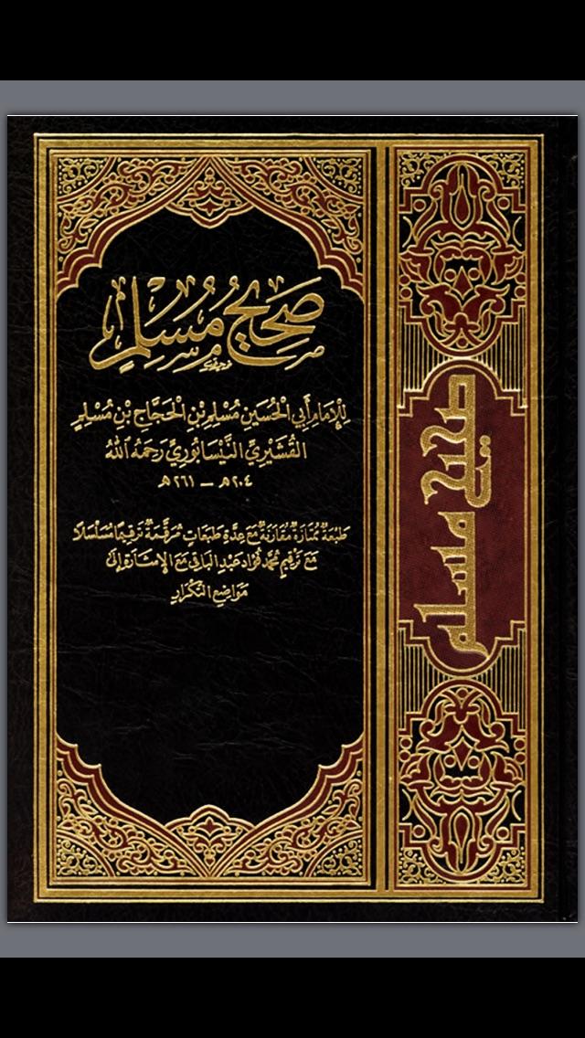 كتاب الصلاة صحيح مسلم
