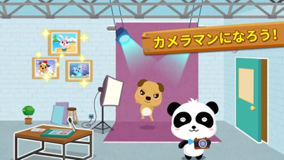 パンダの写真館 — BabyBusのおすすめ画像2