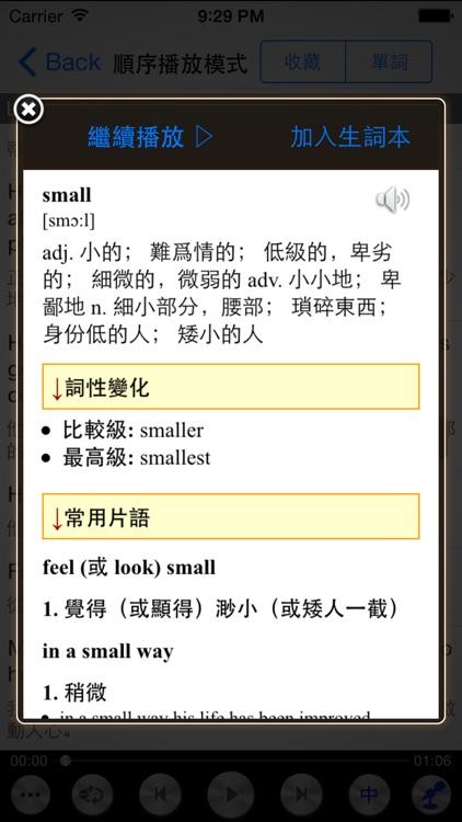 新概念英语全四册美音+英音双语