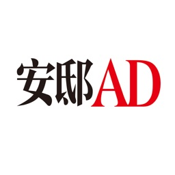 安邸AD 国际权威家居生活杂志