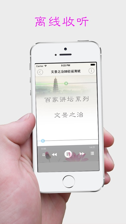 百家讲坛系列三(文景之治 清代皇陵迷案 生肖趣谈 庄子) screenshot-2