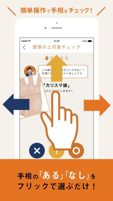 島田秀平 手相占い ScreenShot2