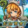 封印勇者!マイン島と空の迷宮 -マインスイーパー×RPG- iPhone / iPad