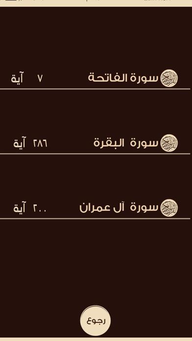 سورة الفاتحة و البقرة وآل عمران ـ السنيدي للوازم الرحلاتلقطة شاشة2