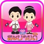 Speak Lao Language icon