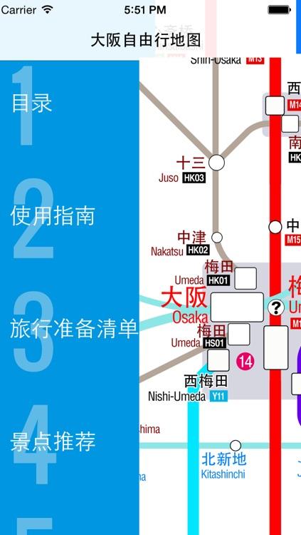 京阪神自由行地图 京都大阪自由行离线地图 screenshot-3