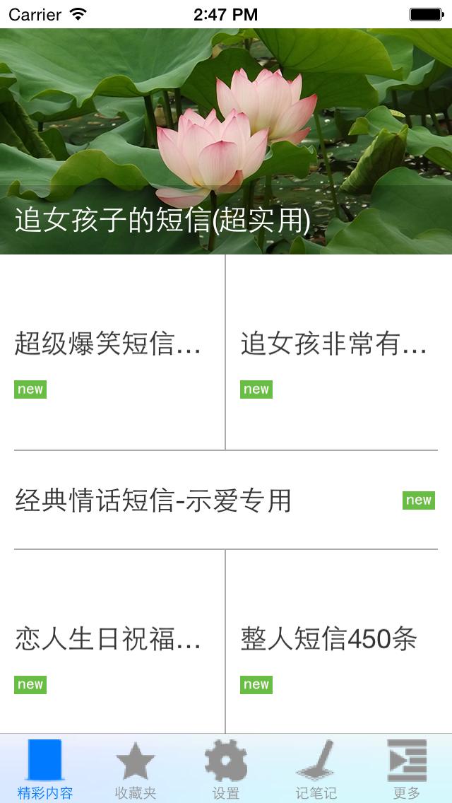 Screenshot #3 pour 经典短信大全