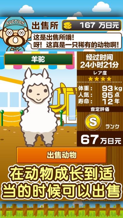 动物园~快乐的动物饲养游戏~ screenshot-3