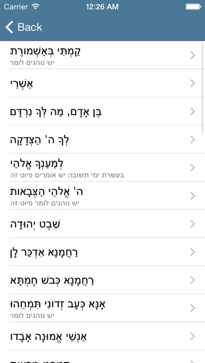 "Selichot (Sefaradi) – (סליחות (ע""מ screenshot-1"