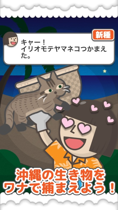 じいちゃんのワナin沖縄 〜 可愛い癒やし系放置ゲーム紹介画像2