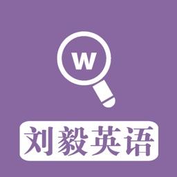 刘毅英语 - 一口气英语大师