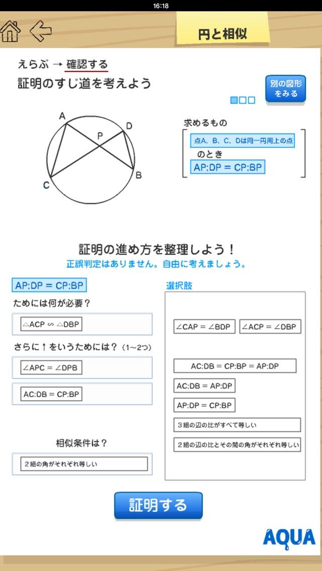 円と相似 さわってうごく数学「AQUAアクア」のおすすめ画像3