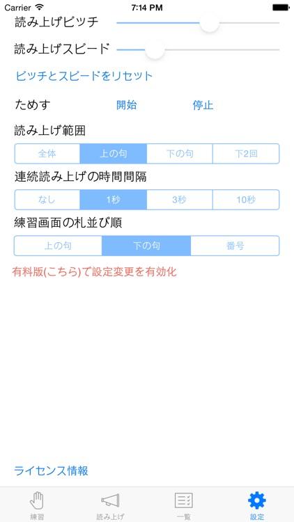 百人一首トレーニングFREE screenshot-3