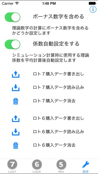 ろと研プロ ScreenShot0
