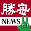 十勝毎日新聞 for smartphone