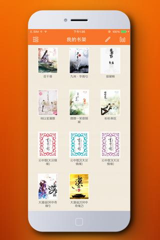 热播小说集-花千骨+华胥引+云中歌+大漠谣 screenshot 1