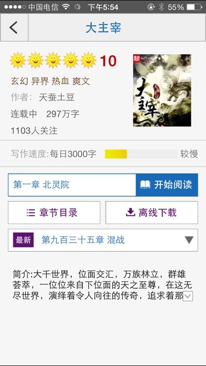 趣阅读-免费小说下载,快读玄幻都市言情排行榜 screenshot-3