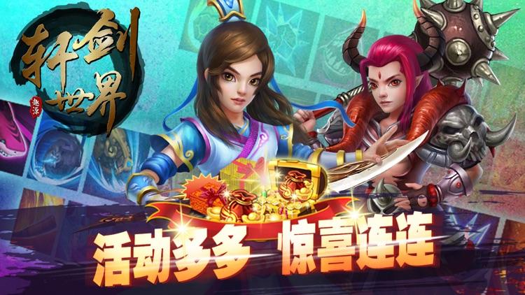 轩剑世界 screenshot-0