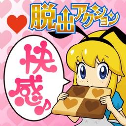ピコピコ脱出系アクション『アリスの不思議なクッキー』