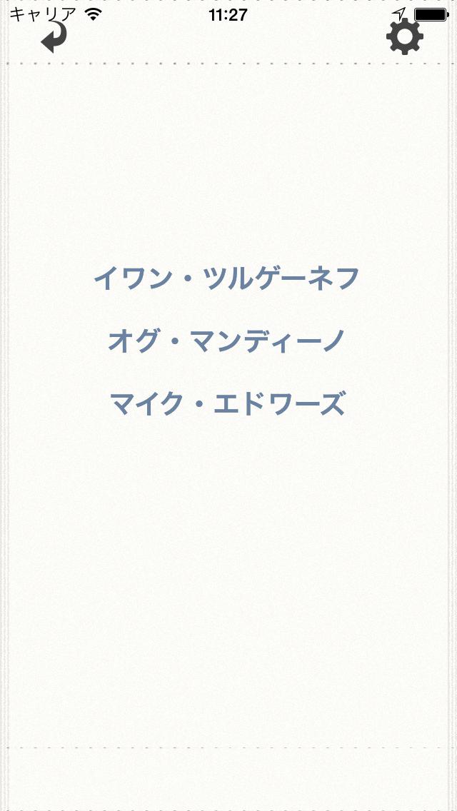 命日カレンダー  〜 先人たちの肖像を巡る日めくりカレンダーのスクリーンショット2