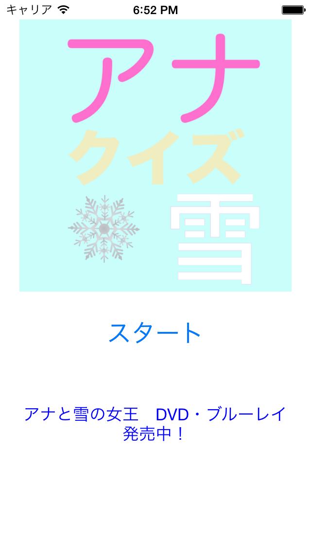 クイズ forアナと雪の女王のおすすめ画像1