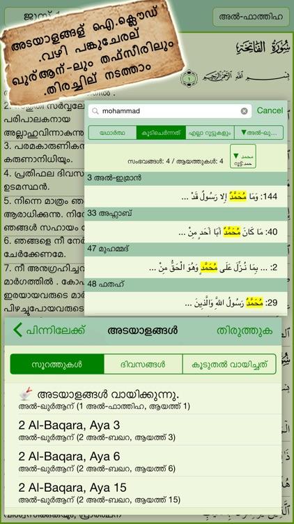 Malayalam Quran - قرآن مجيد - القرآن الكريم screenshot-3