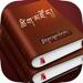 200.Tibetan Dictionary eBook II