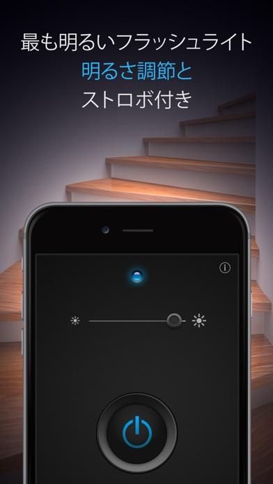 フラッシュライト - 開発: Winkpass screenshot1